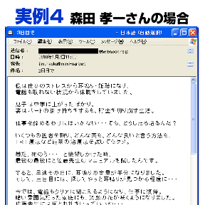 耳鳴り佐藤06.png